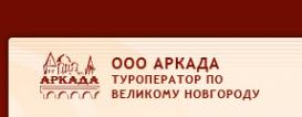 туристические фирмы великого новгорода тим
